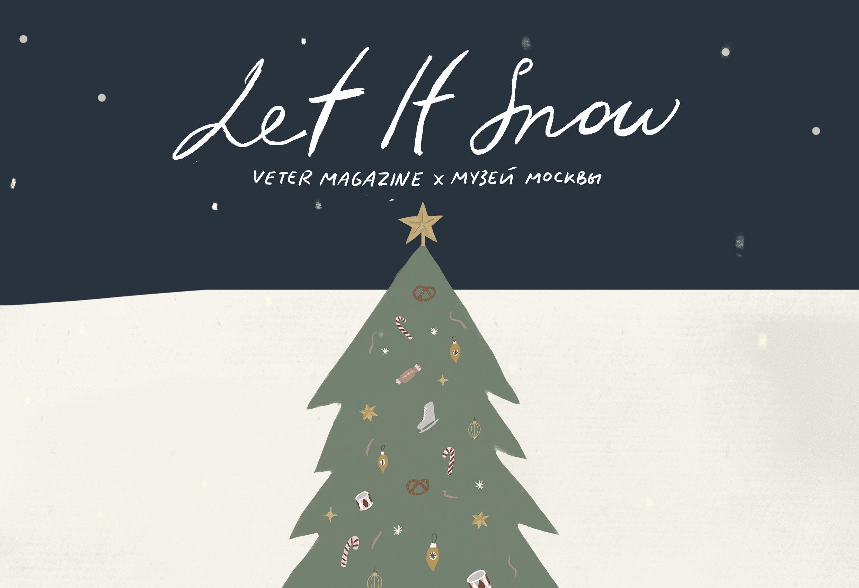 Пусть идёт снег: атмосферный фестиваль в Музее Москвы