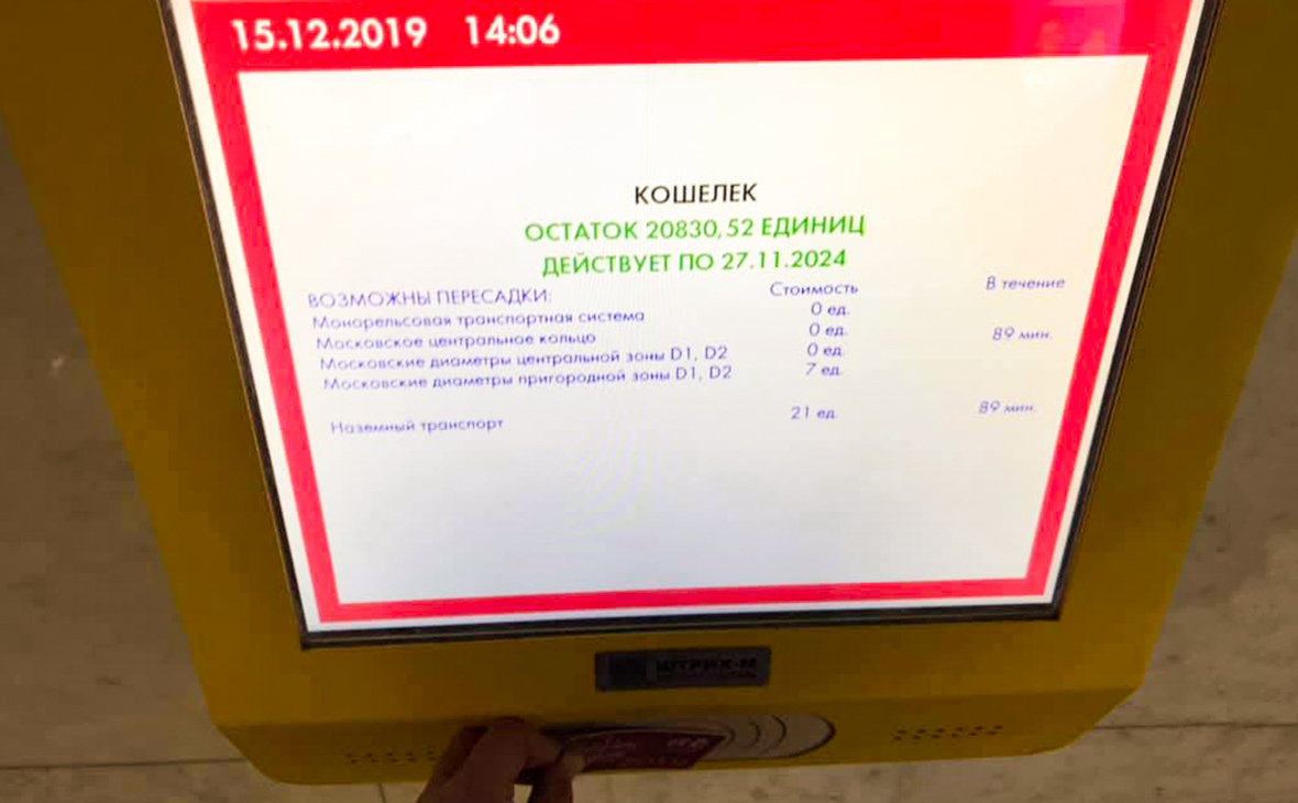 """Московское метро делает щедрые подарки: +20 тысяч рублей на карту """"Тройка"""""""