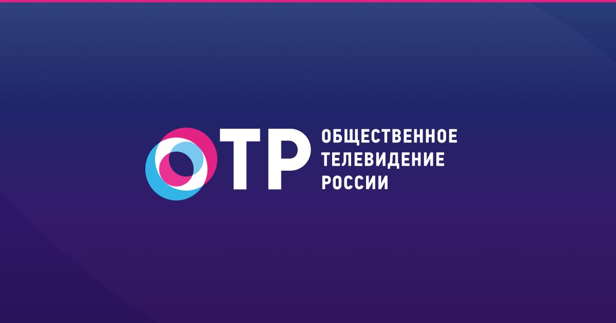 Общественное телевидение России: откуда берется красивая картинка ТВ?