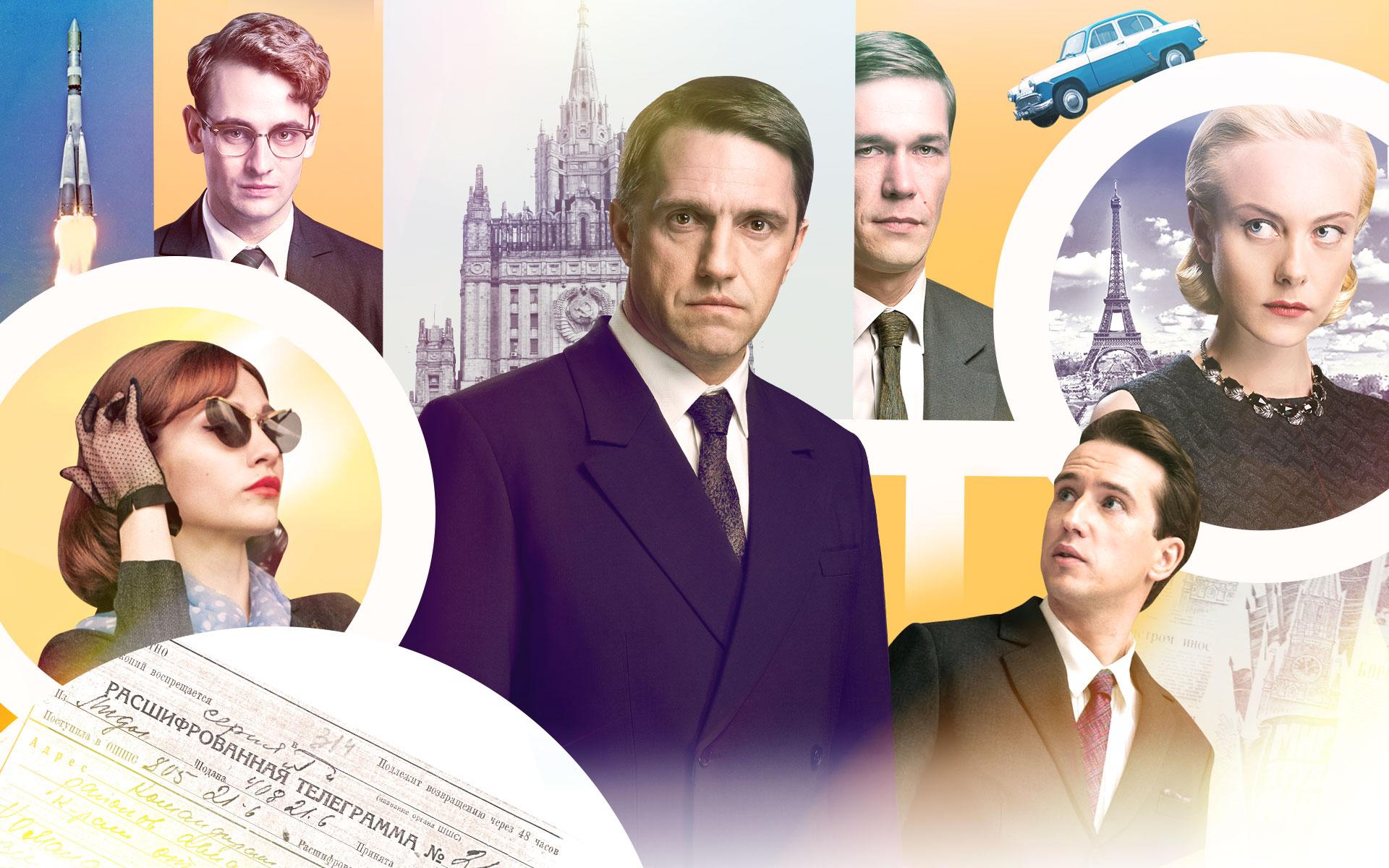 Не только Netflix: российские сериалы о советской эпохе
