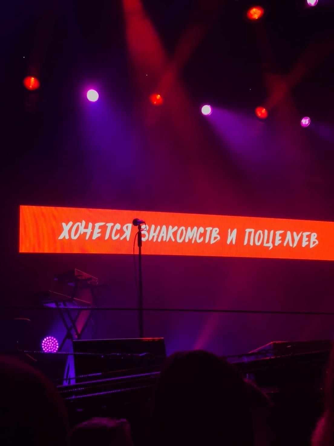 «Ты зачем меня позвал? Чтобы целоваться!»: как прошел концерт группы «АлоэВера»