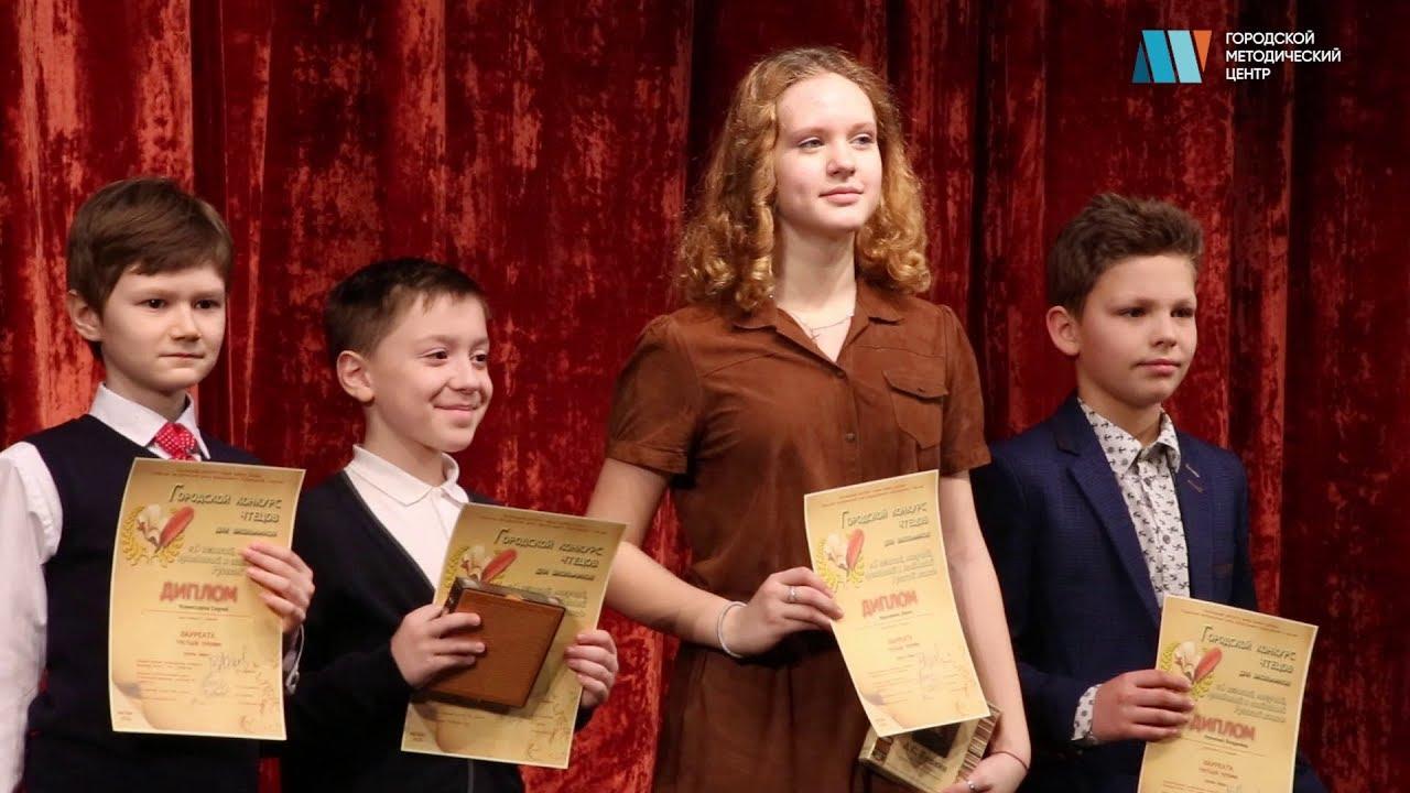 Юные таланты: завершился городской конкурс чтецов