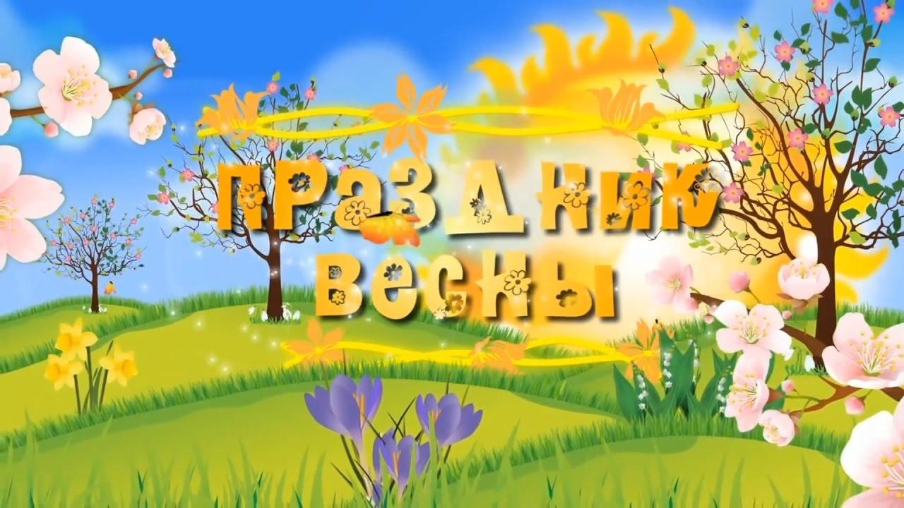 «Весна идёт, весне дорогу!» Праздники, которые «ускорят» её приход и сделают нас радостнее