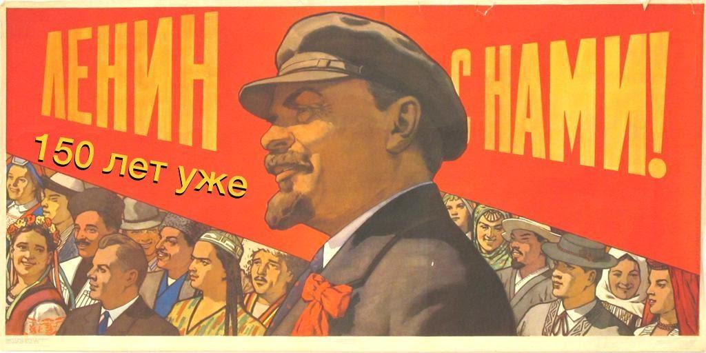 Кто такой вождь? Отмечаем юбилей В. И. Ленина