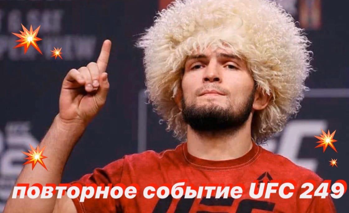 Куда пропал Хабиб Нурмагомедов?