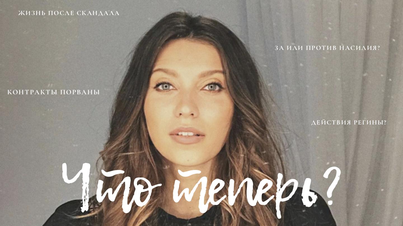 Вторая часть скандала с Тодоренко: раскаяние