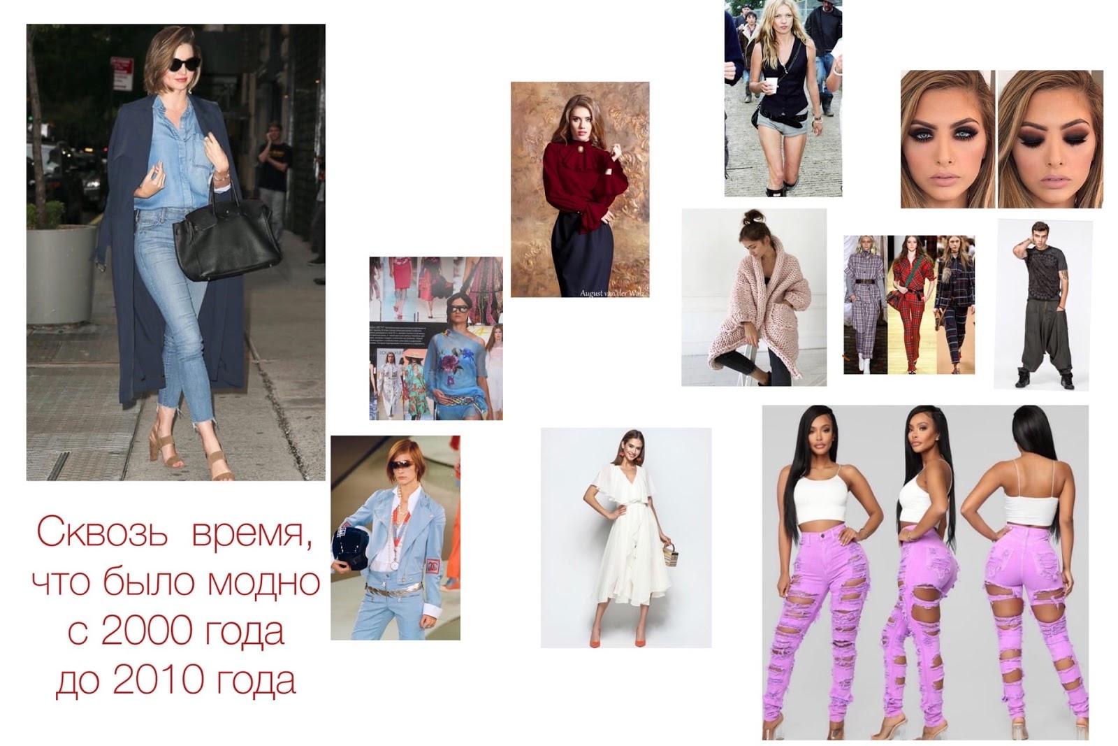 Сквозь время: что было модно с 2000 года до 2010 года