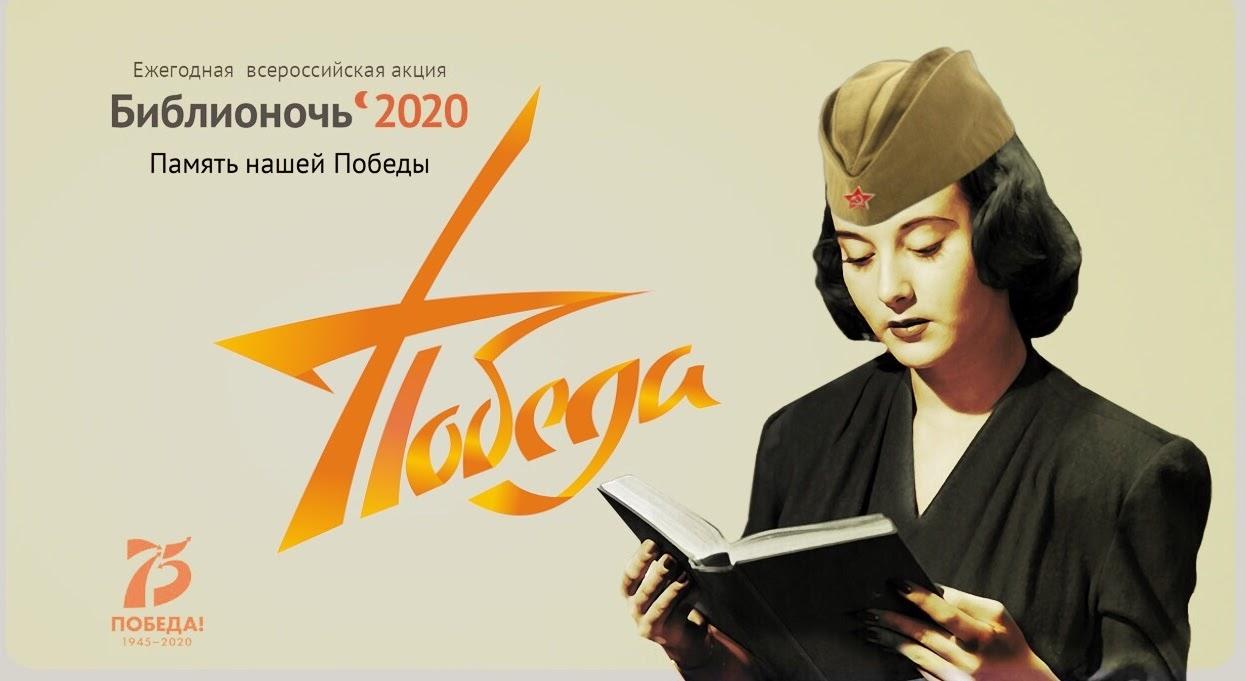 Самая длинная ночь в году: «Библионочь 2020»