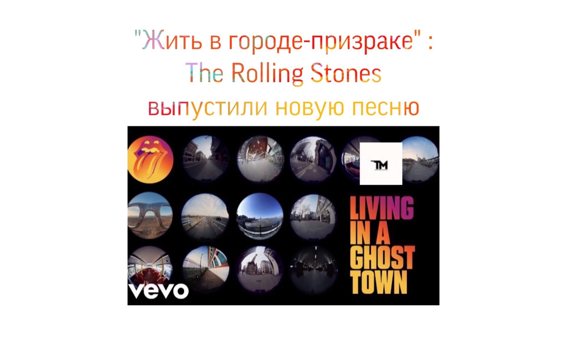 """""""Жить в городе-призраке"""": The Rolling Stones выпустили новую песню"""