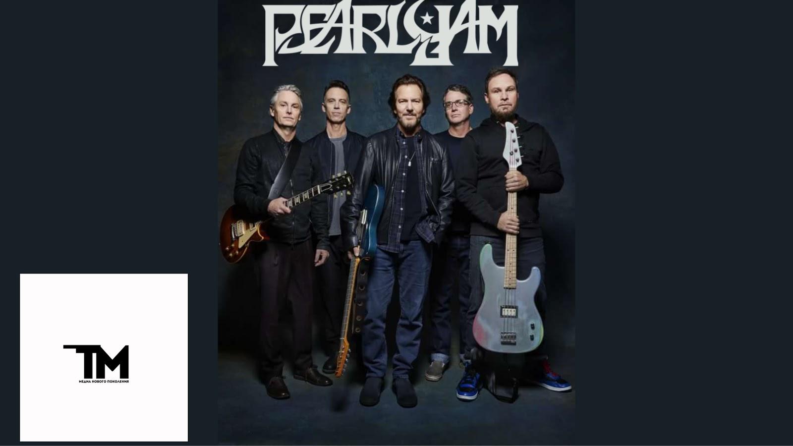Катаклизм или спасение планеты вместе с Гретой Тунберг и Pearl Jam