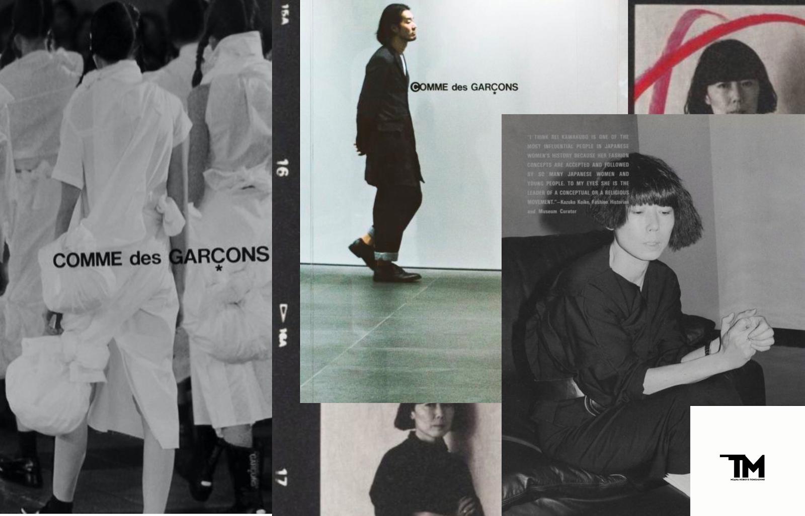 «Comme des Garçons» : самый экстраординарный японский бренд