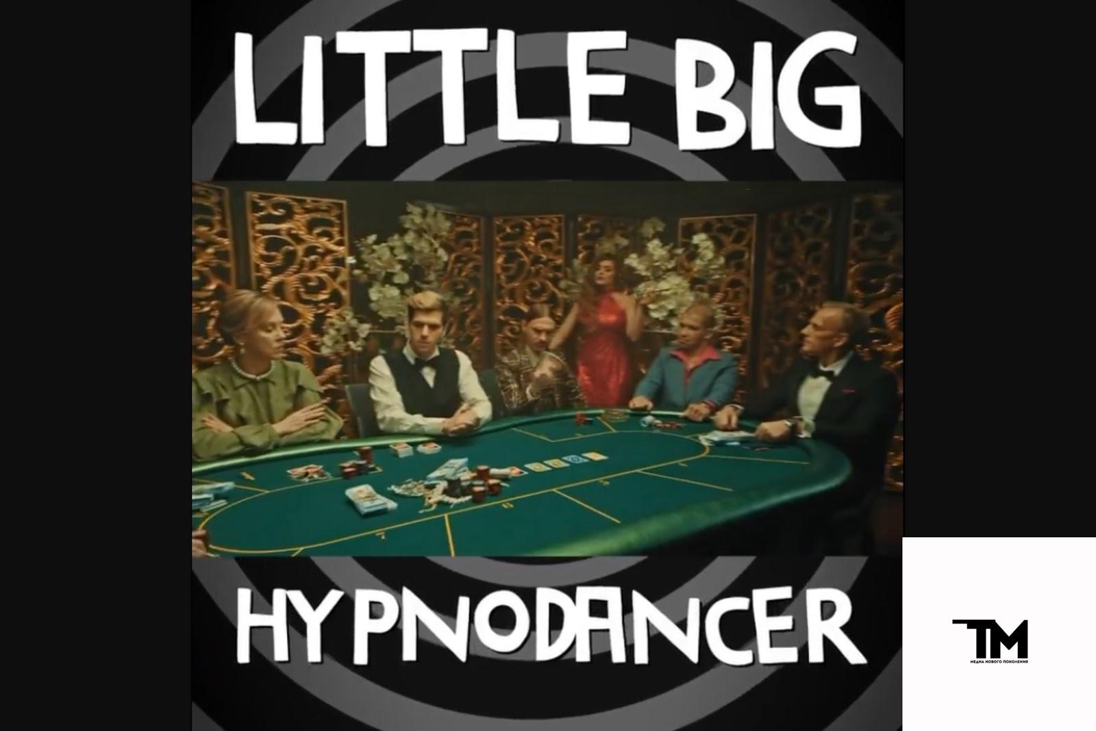 «Hypnodancer»: новый танцевальный бэнгер от Little Big