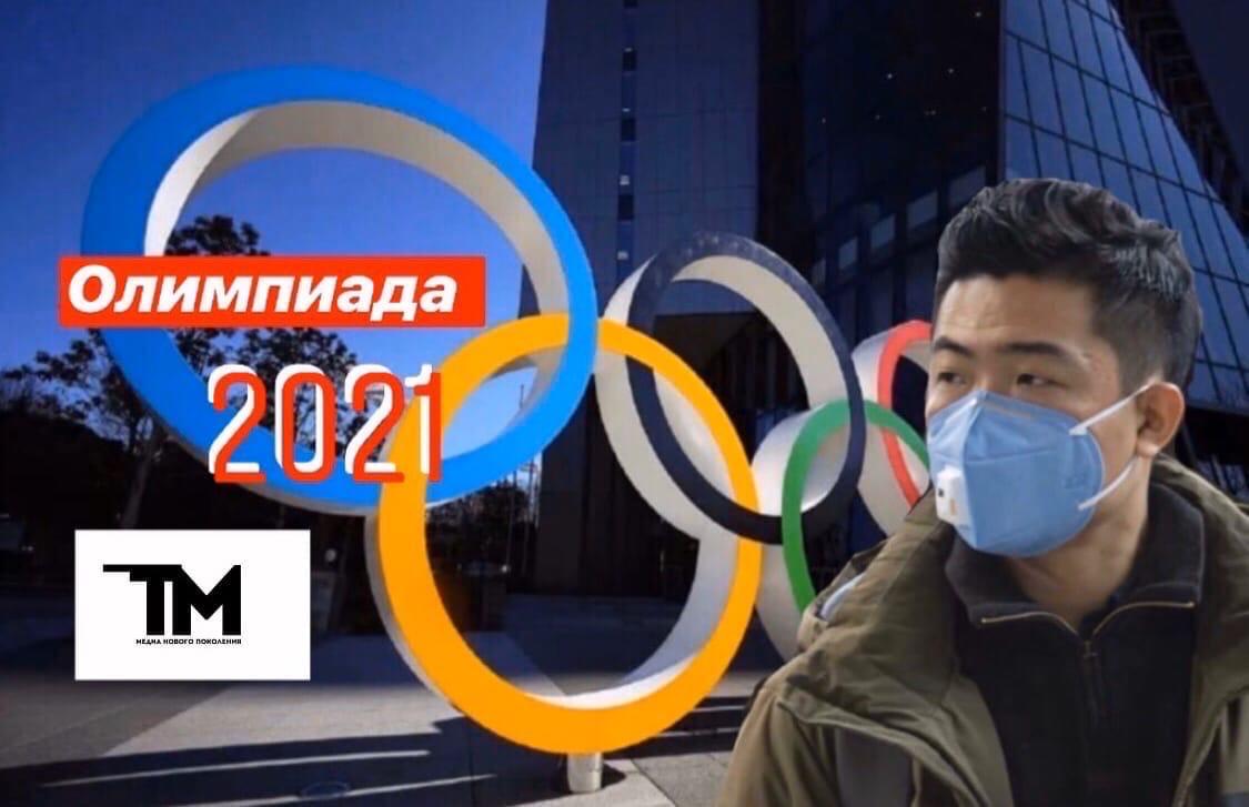 «Мы сражаемся с невидимым врагом»: все об Олимпиаде 2021