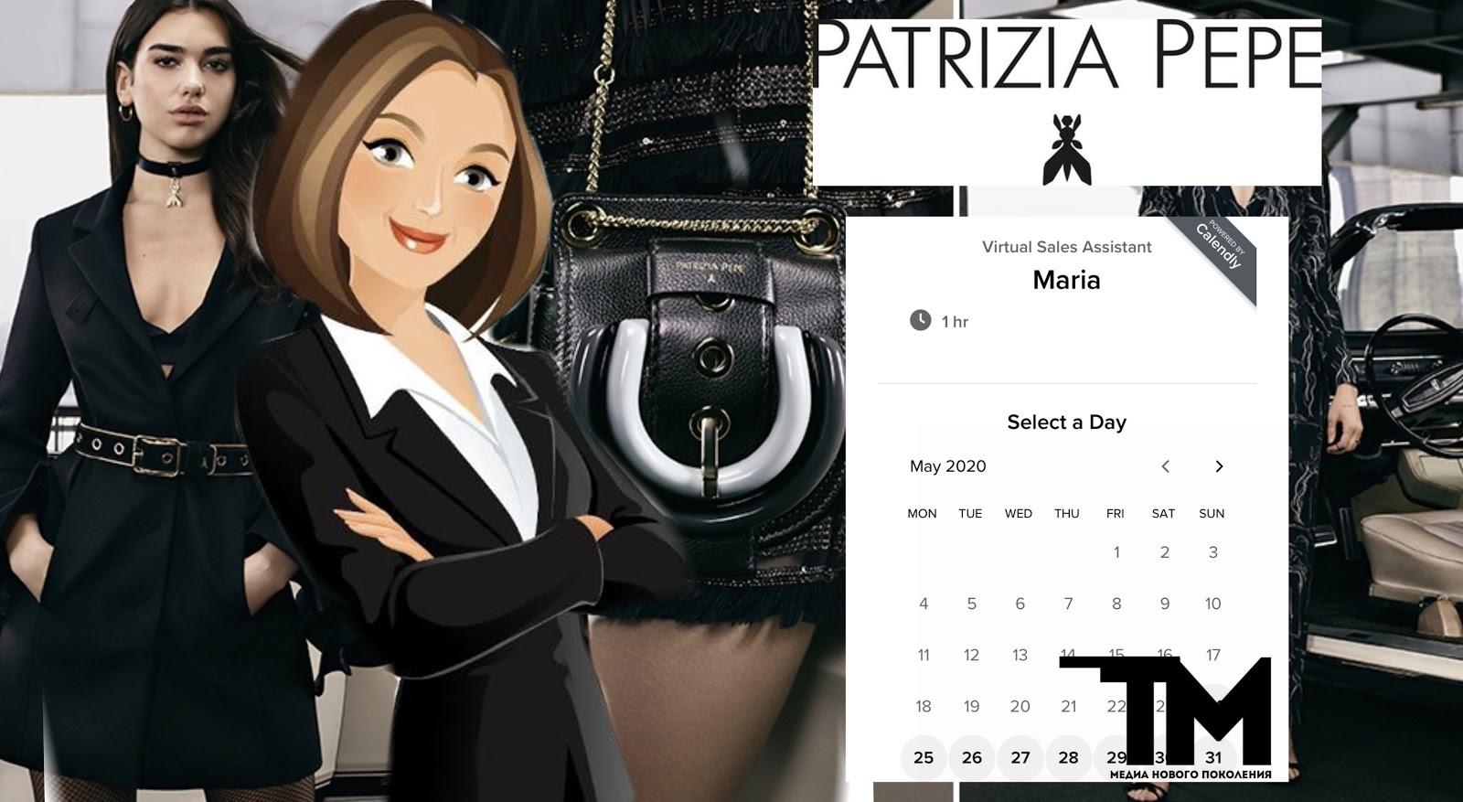 Patrizia Pepe и Google предлагают услуги виртуального шопинг-ассистента