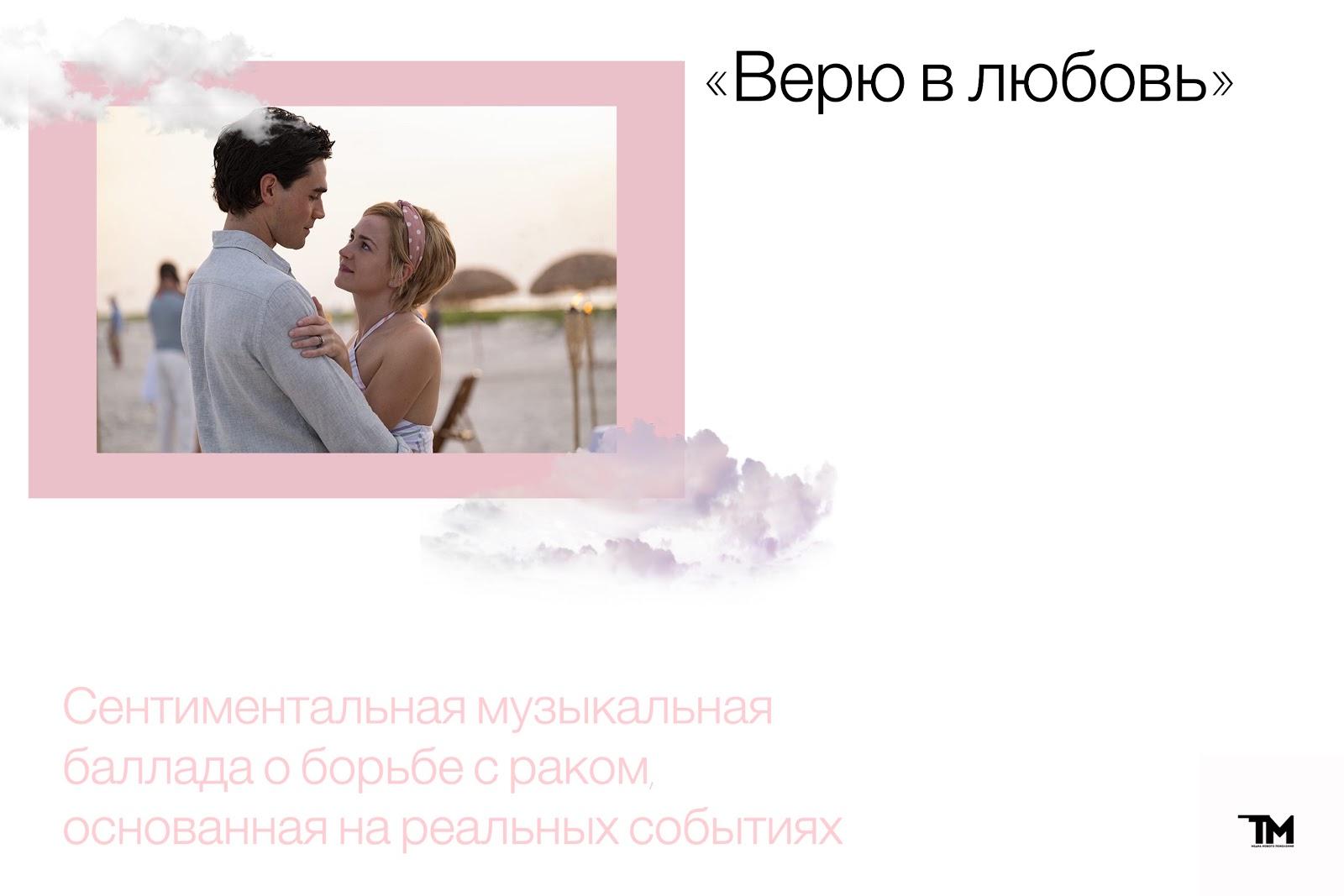 """""""Верю в любовь"""": фильм о любви без любви"""