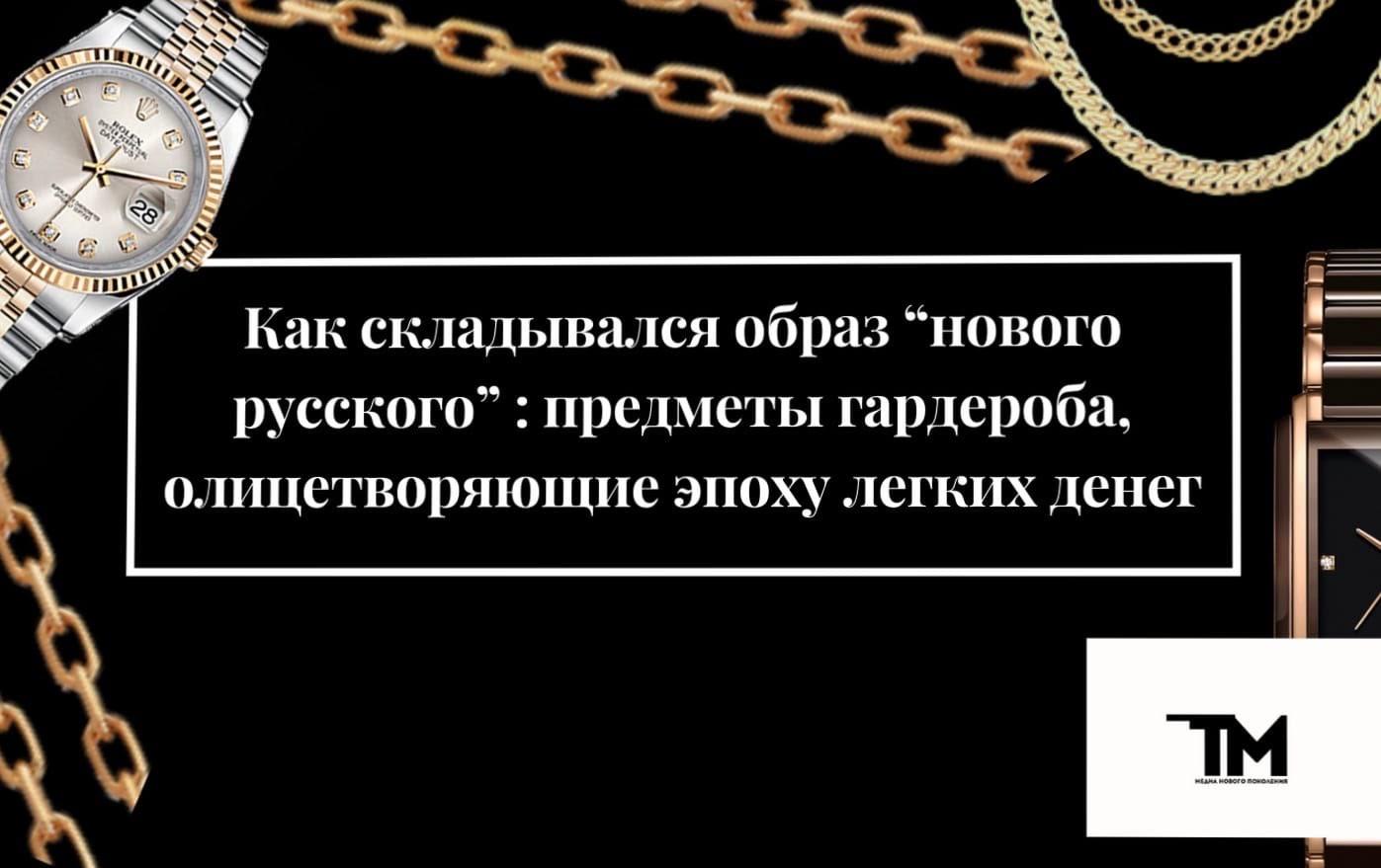 """Как складывался образ """"нового русского"""": предметы гардероба, олицетворяющие эпоху легких денег"""