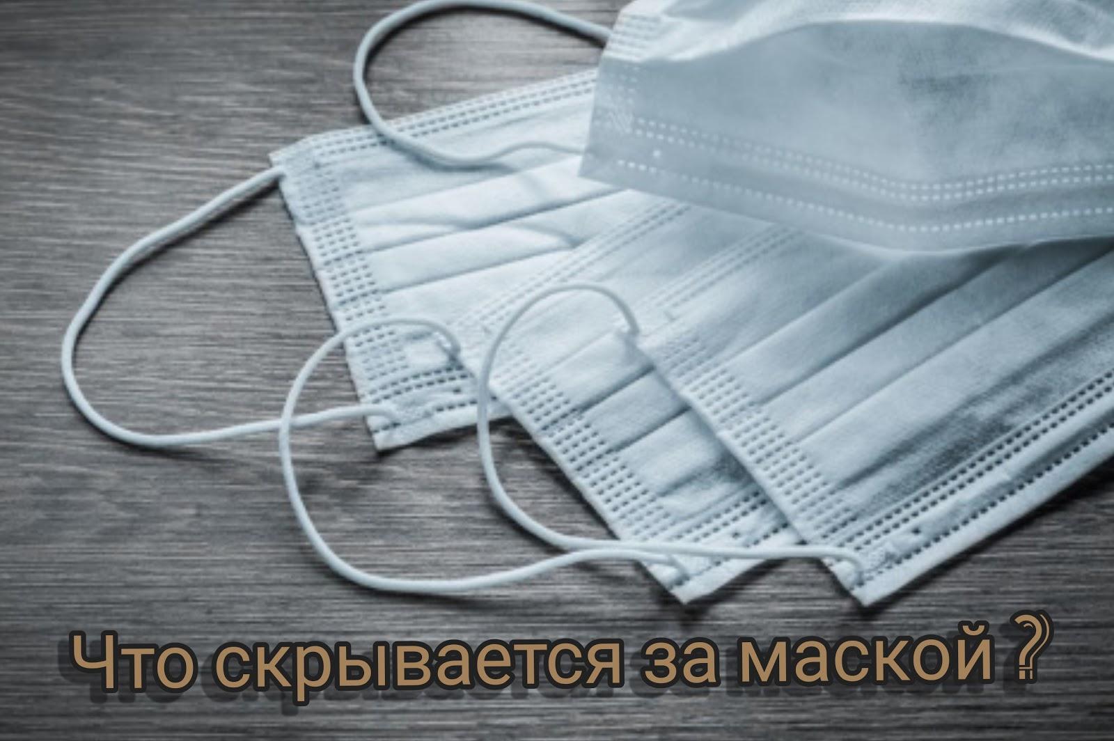 В Подмосковье больше не снимешь маску: новые меры против вируса