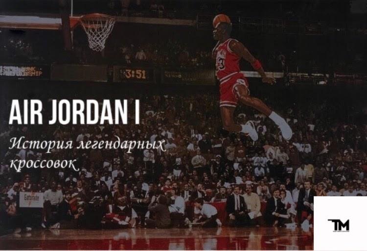 Air Jordan I: история легендарных кроссовок