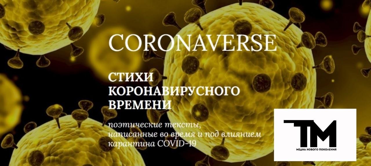 «Coronaverse»: новое международное объединение писателей