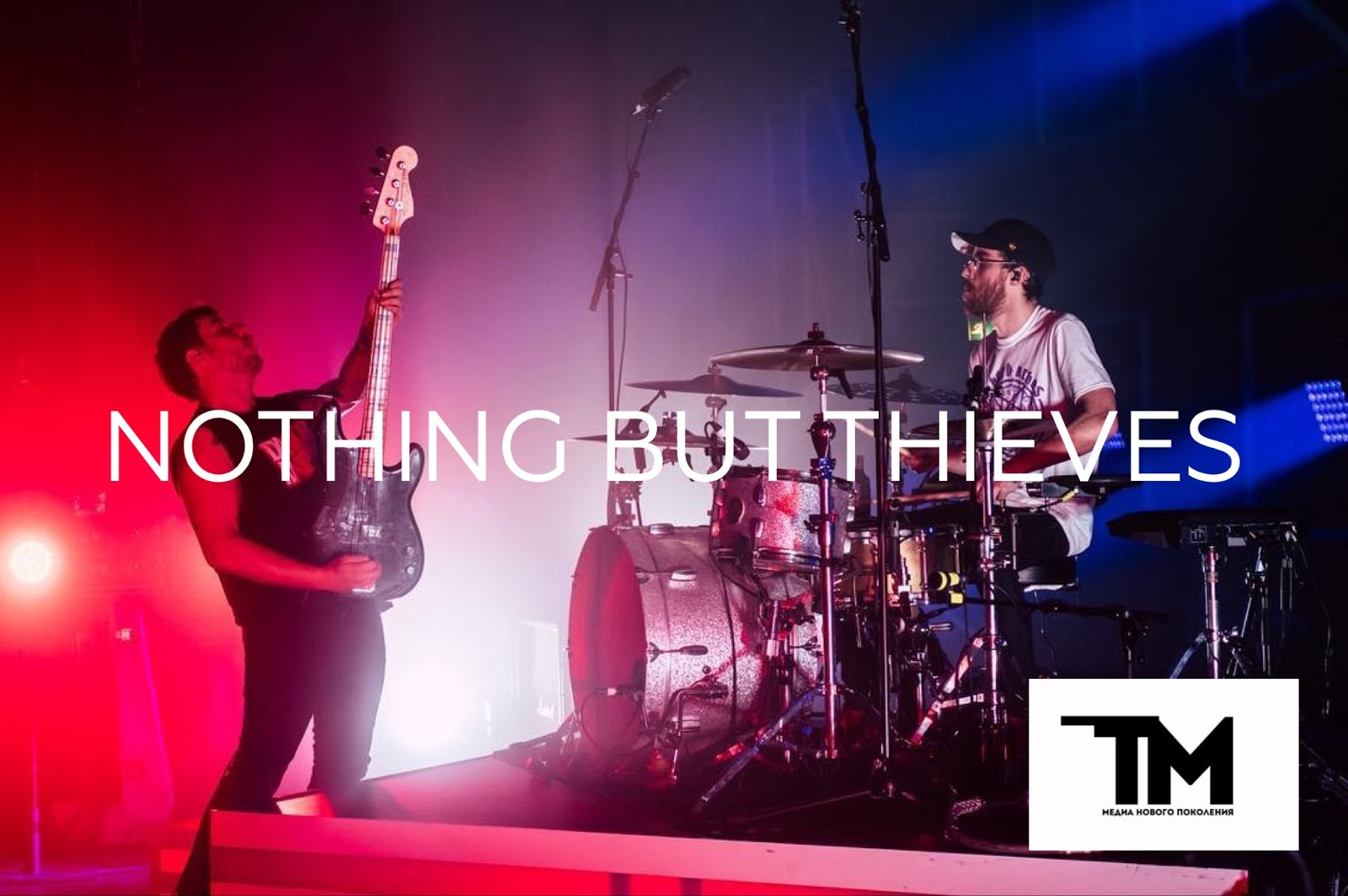 Nothing But Thieves – воры наших сердец