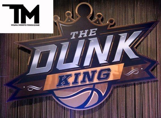 The Dunk King: участники, о которых стоит знать каждому