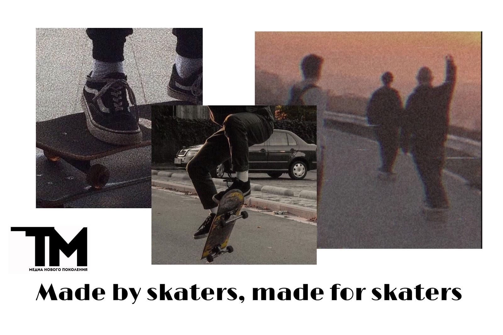 Голос улиц: одежда, сделанная скейтерами