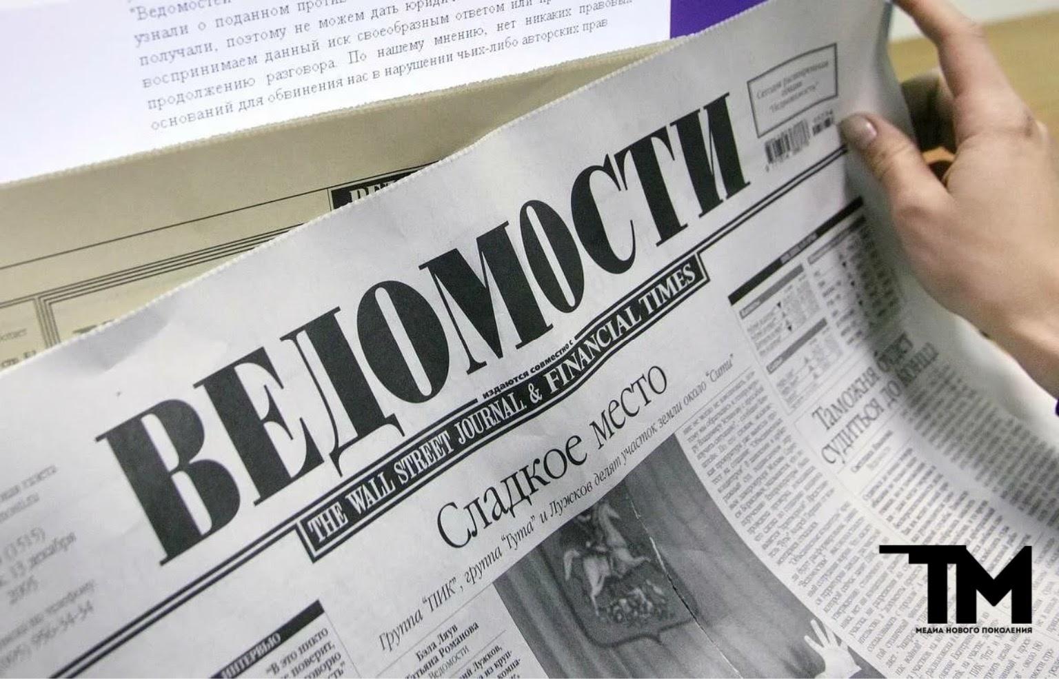 «Можно убить ведомости, но нельзя убить ведомости в нас!»: что происходит с газетой?