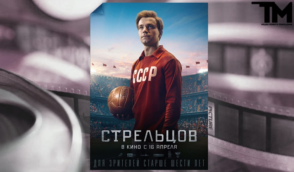 Петров теперь и Стрельцов: новый фильм Ильи Учителя