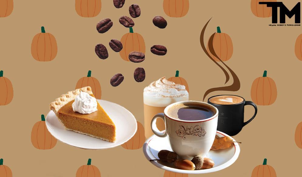 Осень и кофе – что может быть лучше