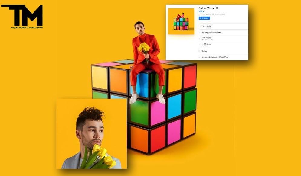 Собрание цветных видений: новый альбом MAX