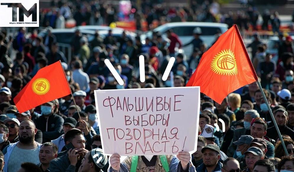 Протесты в Киргизии: Беларусь 2.0