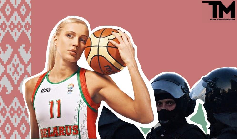 ОМОН не любит баскетбол: история о том, как Елена Левченко 15 суток получила