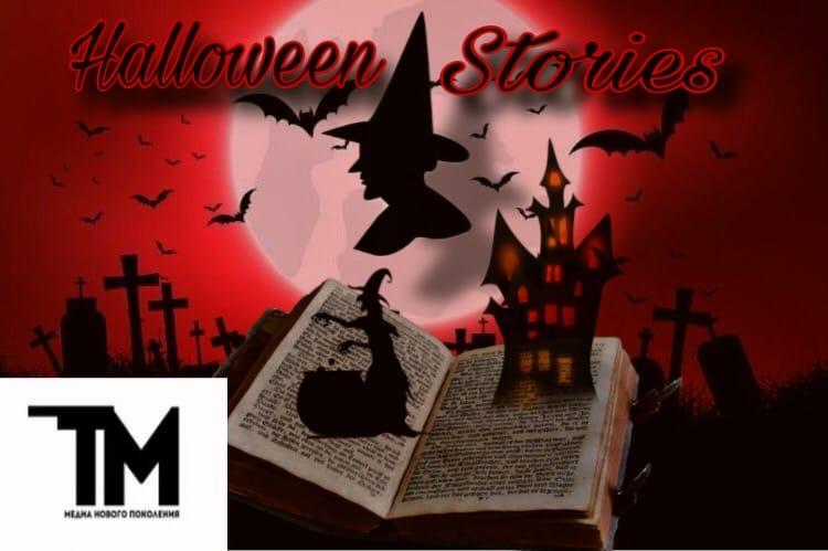 Истории одной ночи: страшилки на Хэллоуин