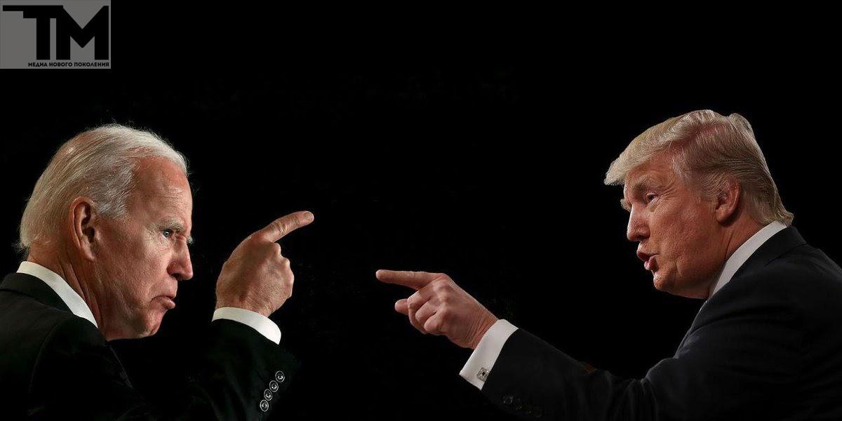 Трамп против Байдена: что говорит общественность?