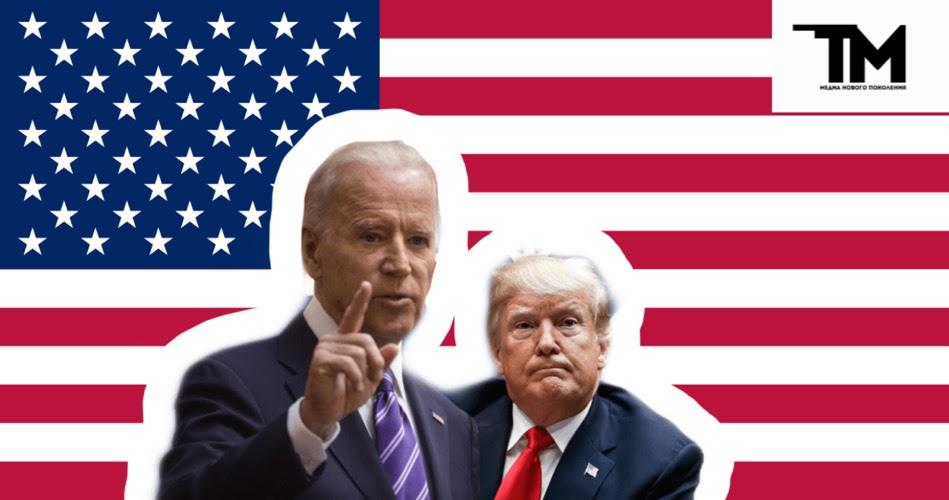 Выборы начались. Байден против Трампа