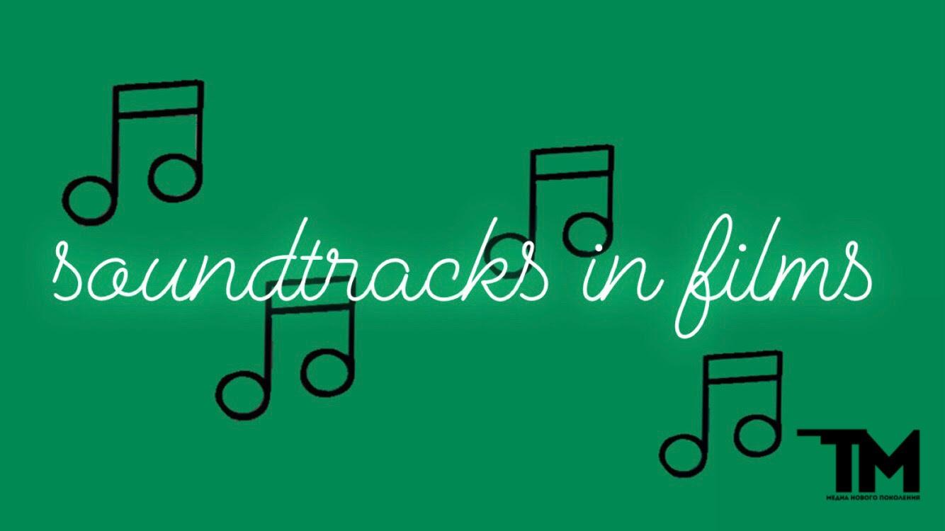 Какова роль саундтреков в фильмах и зачем они нужны?