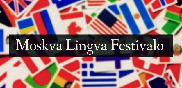 Linguae mundi: Один фестиваль –более 50 языков