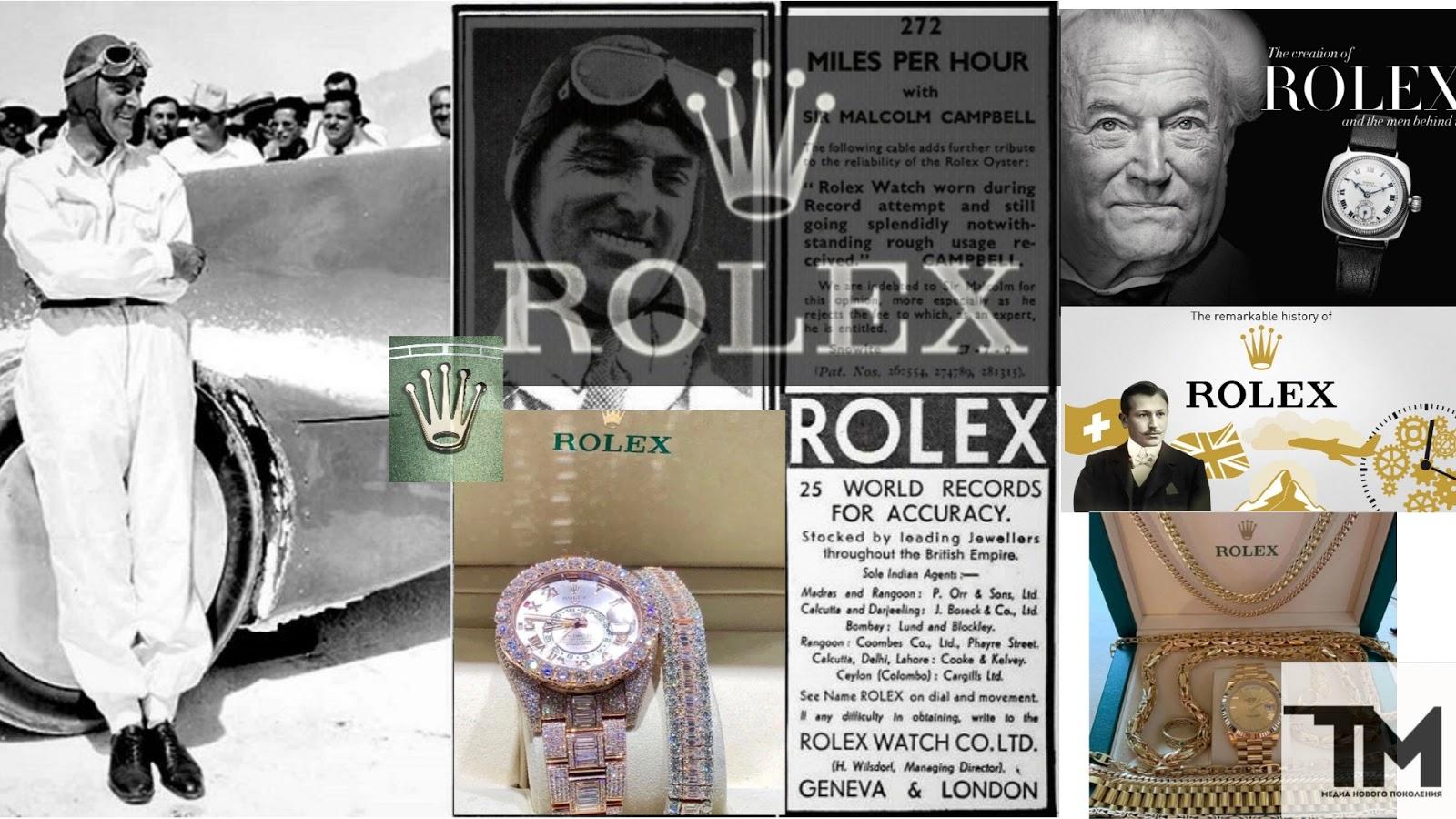 Коронованный бренд: Rolex и его история