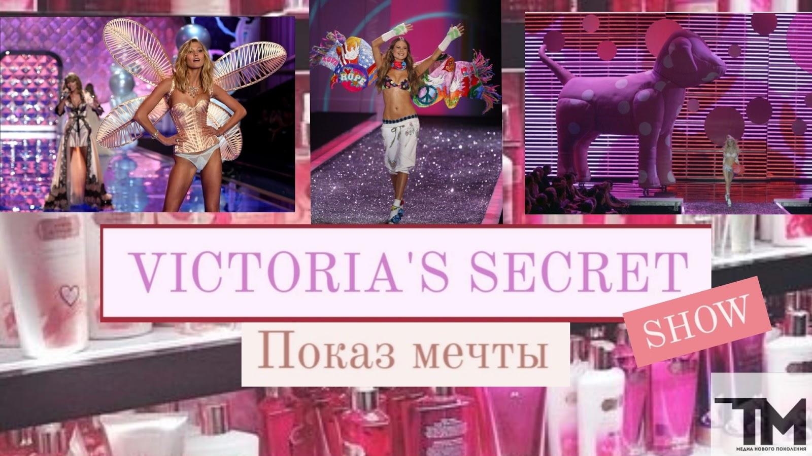 Victoria's Secret Fashion Show. Как зародилось и изменялось легендарное шоу «ангелов»