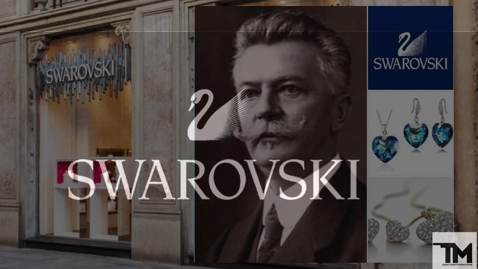 Империя роскоши и блеска: история Swarovski