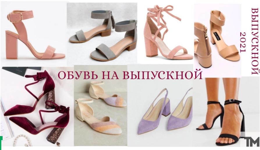 Как подобрать обувь на выпускной: главные советы