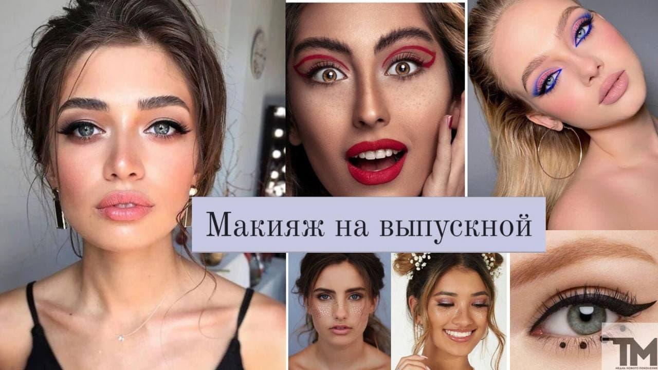 Тренды 2021: модный макияж на выпускной