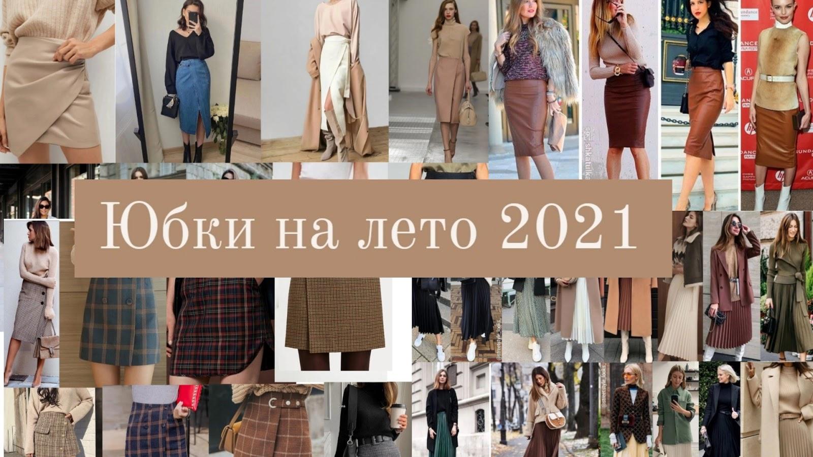 Жаркий сезон для горячих образов: юбки на лето
