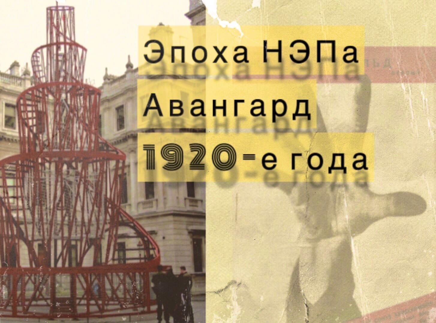В Москве проходит фестиваль «Дни Авангарда 2021. НЭП»