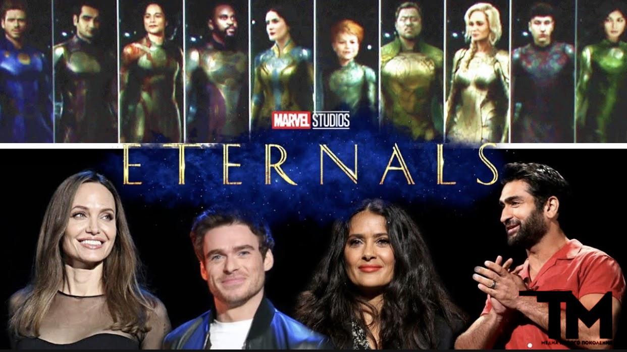 В сети появился трейлер «Вечных» от Marvel