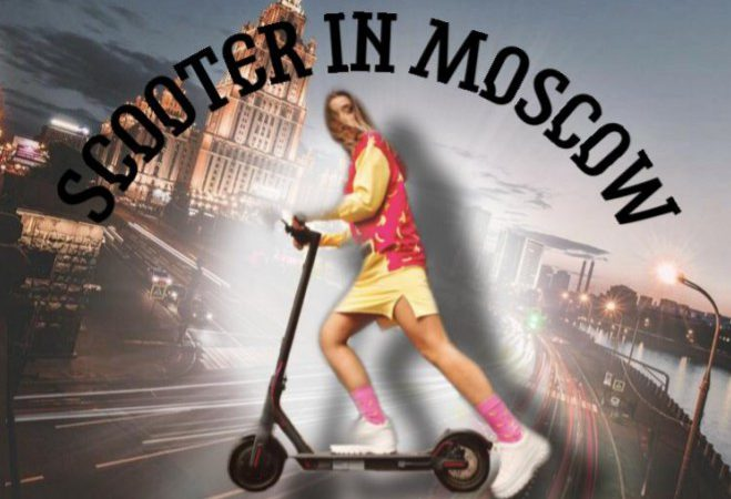 В Москве вновь доступны городские электросамокаты