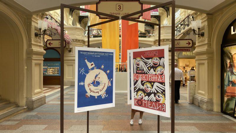 В ГУМе проводится выставка кукол театра имени С. Образцова