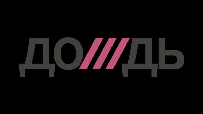 Телеканал «Дождь» лишили аккредитации при президенте РФ
