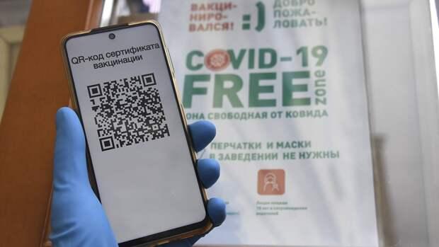 В Москве отменят проход в рестораны по QR-кодам
