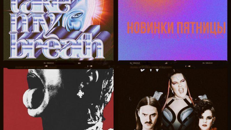 Пятничный бум: дайджест музыкальных новинок